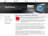 myproxy.com.ua
